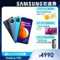 【SAMSUNG 三星】Galaxy M12 6.5吋四主鏡智慧型手機(4G/128G)