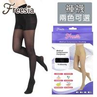 【Freesia】醫療彈性襪超薄型-褲襪壓力襪(靜脈曲張襪)