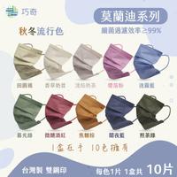 【巧奇】成人醫用口罩 10片入單片包-莫蘭迪系列-台灣製-MD雙鋼印-🌟每色1片,一盒共10片(單片包)🌟