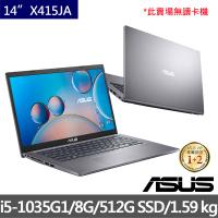 【ASUS 華碩】X415JA 14吋窄邊框筆電(i5-1035G1/8G/512G SSD/W10)