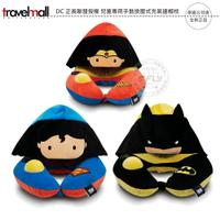 《飛翔無線3C》travelmall DC 正義聯盟授權 兒童專用手動按壓式充氣連帽枕│公司貨│蝙蝠俠 超人