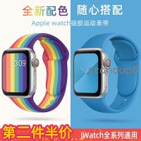🚏🏂適用蘋果手表apple watch表帶iwatch6/2/3/4/5/SE代s6/s5/s4運動硅膠