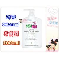 麗嬰兒童玩具館~施巴Sebamed-pH5.5 潔膚露1000ml.