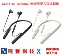 SONY WI-1000XM2 入耳式藍芽耳機  數位降噪讓您聆聽時不受干擾 含稅開發票公司貨