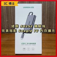 現貨速出 綠聯 附發票 正品 50252 Type-C擴展塢 Google TV 匹配 擴充槽 USB 3.0 轉換器