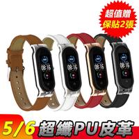 小米手環5/小米手環6超纖PU皮革錶帶腕帶皮製錶帶