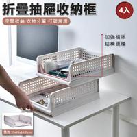 【VENCEDOR】折疊式可疊加前檔收納架(收納箱 折疊式可抽取收納架 抽屜式收納 衣櫃收納盒置物架-矮款-4入)