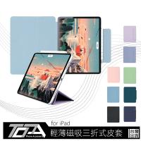 輕薄磁吸款 蘋果 ipad pro 11吋 2021 2020 保護套 平板皮套 保護殼 A2228 A2068