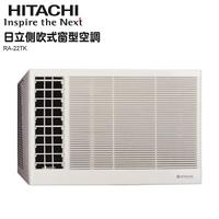 【日立HITACHI】3-5坪左吹窗型冷氣(RA-22TK)