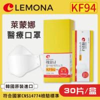 【Lemona 萊蒙娜】KF94防護口罩 30片入/盒(韓國進口/單片包裝/防疫)