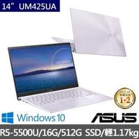 【ASUS 華碩】ZenBook UM425UA 14吋輕薄筆電-星河紫(R5-5500U/16G/512G PCIE SSD/win10)