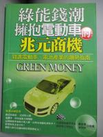 【書寶二手書T6/財經企管_CH3】綠能錢潮:擁抱電動車的兆元商機_集邦產研