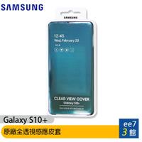 SAMSUNG Galaxy S10+ 原廠全透視感應皮套~售完為止  [ee7-3]