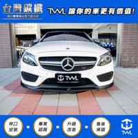 TWL台灣碳纖 Benz賓士 W205 AMG 碳纖維 卡夢 前保桿前下巴車身飾條 三件式 C300 C350 C400