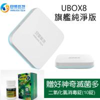 【【UBOX8】】PRO MAX純淨電視盒 安博盒子(X10)贈好神奇滅菌多 二氧化氯消毒碇(安博盒子8代)