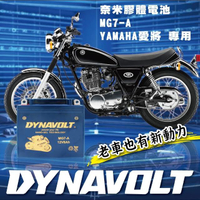 【CSP】DYNAVOLT-MG7-A(YB7-A-2 愛將150 迎光150 12N7-4A FZ150 FZR150 YAMAHA 用電瓶)