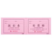 愛德牌 摸彩券64K  (紅/50入)