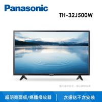 【Panasonic 國際牌】32型LED液晶顯示器 TH-32J500W