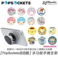 [免運費] PopSockets 泡泡騷 美國 潮流 氣囊 手機支架 自拍神器 捲線器 三麗鷗 布丁狗 美樂蒂 雙子星