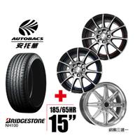 BRIDGESTONE普利司通 輪胎185/65/15-圈15吋/8孔100/114/6.5J 四輪四圈組合/鋁圈三選一