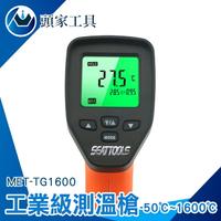 《頭家工具》工業測溫槍 工業用紅外線溫度槍 溫度計 溫度儀 紅外線測溫儀 測油溫 MET-TG1600