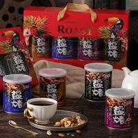 【紅布朗】鹽烤系列堅果禮盒(3色堅果+腰果+威力果仁+杏仁果)