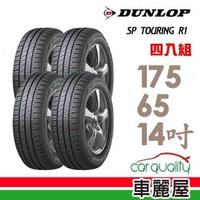 【登祿普】SP TOURING R1 省油耐磨輪胎_四入組 175/65/14(SPR1)