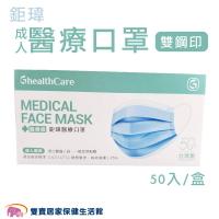 鉅瑋 成人醫療口罩 雙鋼印 50片 藍色 台灣製 三層口罩 符合CNS14774標準 醫用口罩