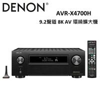 DENON 9聲道 8K AV 環繞擴大機 AVR-X4700H