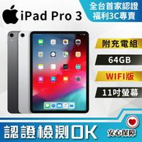 【創宇通訊│福利品】贈好禮 Apple iPad Pro 3 64GB Wi-Fi版 11吋平板【A1980】開發票