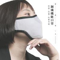 【CuCare】銅纖機能口罩灰色(抗菌 除臭 防霾 N95等級濾片 抗UV)