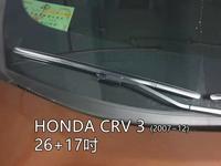 專車專用 HONDA CRV 3 (2007~12) 26+17吋 專用接頭 天然橡膠 雨刷