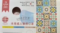 【原廠現貨】雙鋼印 丰荷 成人平面 醫用口罩  藍色 綠色 粉色 50入 十二願藥局《全月刷卡累積滿$3000賺5%回饋》