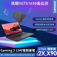 【Lenovo】IdeaPad Gaming 3 15.6吋電競筆電 82K200EHTW(R5-5600H/8GB/512GB/GTX1650-4G/W10H)