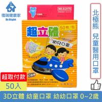北極熊 3D幼兒立體醫療口罩 幼幼口罩 約0-2歲幼童適用 50入/盒◆德瑞健康家◆