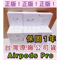 【台南現貨】全新未拆APPLE Airpods pro,Airpods2二代台灣蘋果原廠公司貨、保固一年,無線藍芽耳機