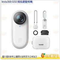 Insta360 GO2 GO 2 拇指運動相機 攝影機 防水 超廣角 第一人稱視角 運動攝影 公司貨