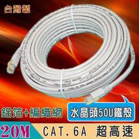 【Fujiei】台灣製CAT.6A 超高速傳輸網路線20M(水晶頭50U金屬鐵殼 ST6207)