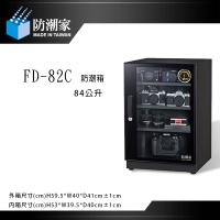 【攝界】免運~ 防潮家 FD-82C FD82C 電子防潮箱 84L五年保固 台灣製 長鏡頭 單眼相機專用
