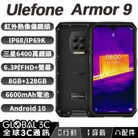 Ulefone Armor 9 三防手機 FLIR熱像儀+內視鏡 IP68/69K 6.3吋螢幕 長待機 NFC