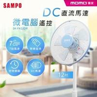 【SAMPO 聲寶】★MOMO獨家★12吋 微電腦遙控DC直流電風扇(SK-FA12DR)