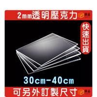 2mm透明 30cm~40cm透明壓克力板