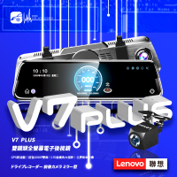 R7e 聯想 Lenovo【V7 PLUS】雙鏡頭全螢幕電子後視鏡 1080P 倒車顯影 GPS測速預警【送32G】