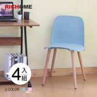 【RICHOME】時尚風餐椅/休閒椅/等待椅/工作椅-4入一組(2色)