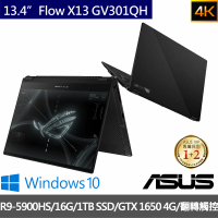 【ASUS送65W充電器組】ROG Flow X13 GV301QH 13.4吋4K電競筆電(R9-5900HS/16G/1TB PCIe SSD/GTX 1650 4G)