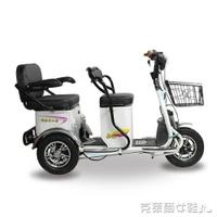 電動三輪車接送孩子成人家用新款老人老年女性雙人電瓶三輪車貨車 MKS 免運 清涼一夏钜惠