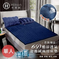 【Hilton 希爾頓】6D透氣舒柔棉絨兩用床墊-單人(多功能床墊系列)