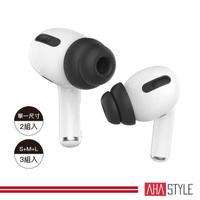 AHAStyle生活館 AirPods Pro 雙層隔音加強版 入耳式替換耳塞套