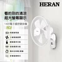 【HERAN 禾聯】14吋電子遙控壁掛風扇(HLF-14CH51A)