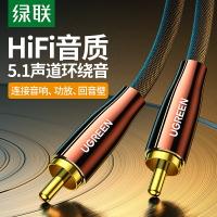 綠聯同軸音頻線SPDIF純銅高保真coaxial數字電視DVD功放低音炮音箱5.1音頻輸出音響連接線適用于海信小米電視